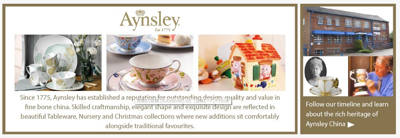 Aynsley エインズレイの新作商品、入手困難なアイテム、日本未上陸品、激安品、限定品、お値打ち品、バーゲンセール品、個人輸入、海外通販、代行サービスをイギリスから EG代行