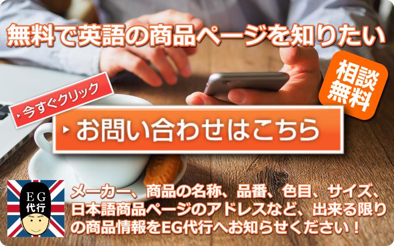 EG代行 個人輸入向け英語のウェブサイト 商品ページ  無料お問い合わせ