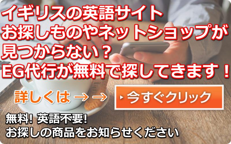 EG代行 無料で英語不要 イギリスのネットショップ 商品調査サービス egdaikou