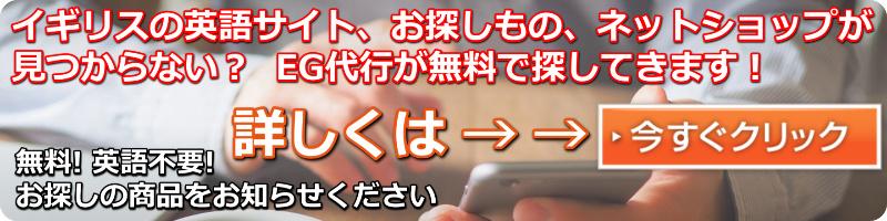 EG代行 無料で英語不要 イギリスのネットショップ 商品調査サービス 2 egdaikou