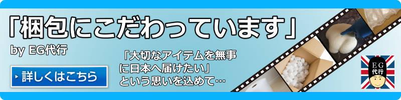 EG代行 こだわりの梱包、説明ページへのリンクバナー egdaikou